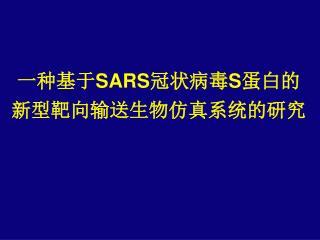 ???? SARS ???? S ??????????????????