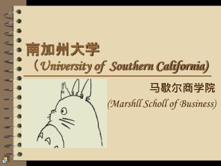 南加州大学 (University of  Southern California)
