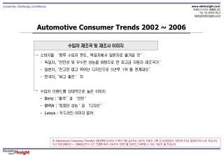 Automotive Consumer Trends 2002 ~ 2006