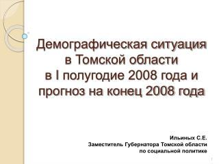 Демографическая ситуация в Томской области  в  I  полугодие 2008 года и прогноз на конец 2008 года