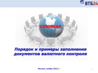 СЕМИНАР  Порядок и примеры заполнения документов валютного контроля