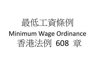 最低工資條例 Minimum Wage Ordinance 香港法例   608   章