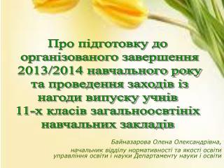 Байназарова Олена Олександрівна,