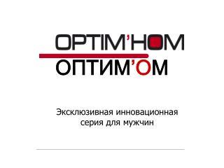 ОПТИМ ' О М