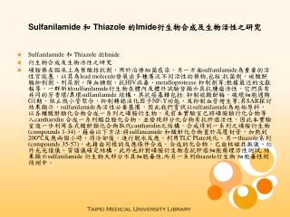 Sulfanilamide  和  Thiazole  的 Imide 衍生物合成及生物活性之研究
