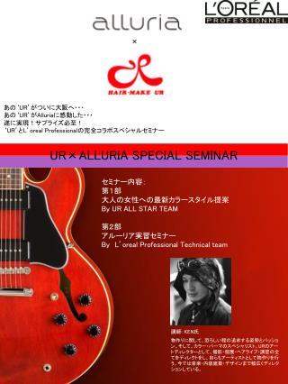 あの' UR' がついに大阪へ・・・ あの' UR' が Alluria に感動した・・・  遂に実現!サプライズ必至!