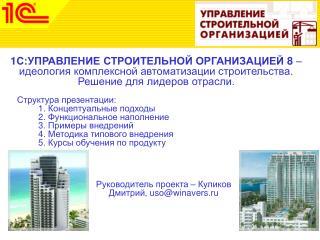 Руководитель проекта – Куликов Дмитрий,  uso@winavers.ru