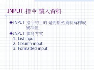 INPUT  指令 讀入資料