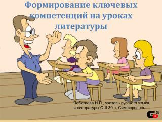 Формирование ключевых компетенций на уроках литературы