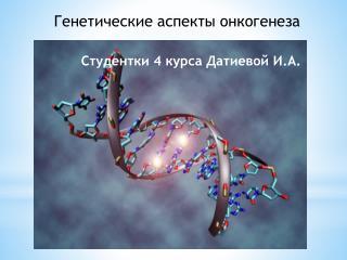 Генетические аспекты  онкогенеза