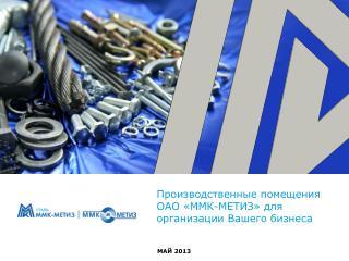 Производственные помещения ОАО «ММК-МЕТИЗ» для организации Вашего бизнеса