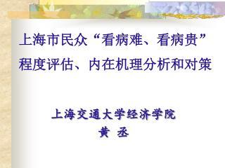 上海交通大学经济学院 黄 丞