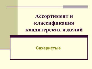 Ассортимент и классификация кондитерских изделий