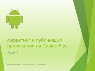 Маркетинг и публикация приложений на  Google Play