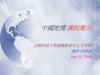 中國地理 課程簡介