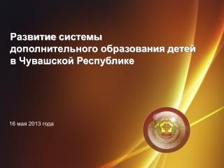 Развитие системы  дополнительного образования детей в Чувашской Республике