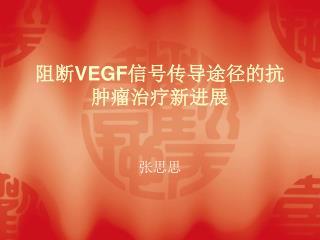 阻断 VEGF 信号传导途径的抗肿瘤治疗新进展