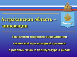 Астраханская область – инновации