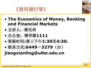 《 货币银行学 》