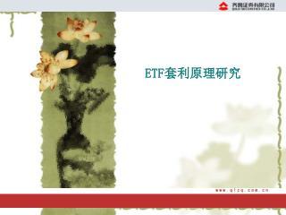 ETF 套利原理研究
