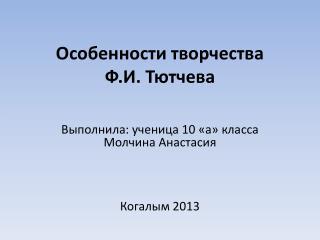 Особенности творчества Ф.И. Тютчева