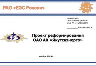 Проект реформирования  ОАО АК «Якутскэнерго»