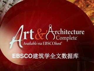EBSCO 建筑学全文数据库