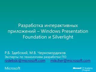 Разработка интерактивных приложений –  Windows Presentation Foundation  и  Silverlight