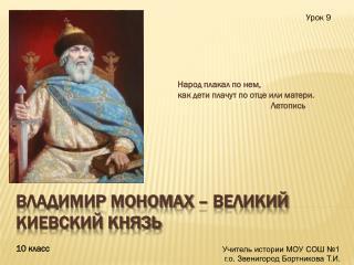 Владимир Мономах – великий киевский князь