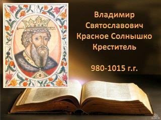 Владимир Святославович Красное Солнышко Креститель 980-1015 г.г.