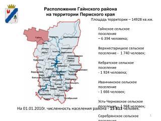 Расположение Гайнского района   на территории Пермского края