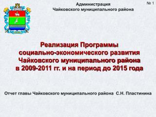 Администрация  Чайковского муниципального района