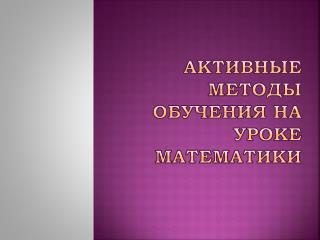 Активные методы обучения на уроке математики