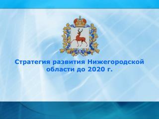 Стратегия развития Нижегородской области до 2020 г.