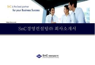 SnC 경영컨설팅㈜ 회사소개서