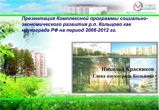 Николай Красников Глава наукограда Кольцово