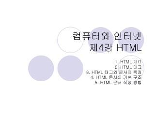 컴퓨터와 인터넷 제 4 강  HTML
