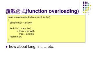 覆載函式 (function overloading)
