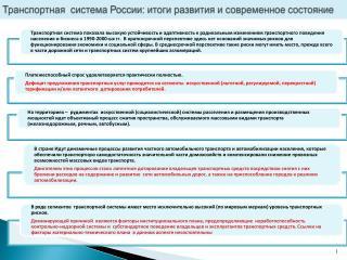 Транспортная  система России: итоги развития и современное состояние