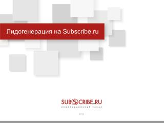 Лидогенерация на Subscribe.ru