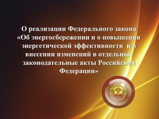 Республиканская целевая программа энергосбережения Чувашской Республике