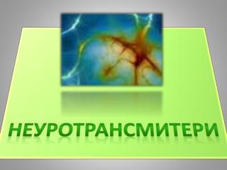 Неуротрансмитери