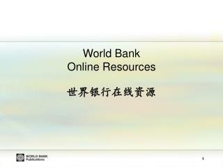 World Bank  Online Resources 世界银行在线资源