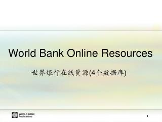 World Bank Online Resources 世界银行在线资源 (4 个数据库 )