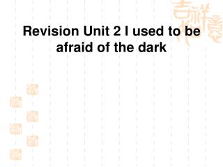Revision Unit 2 I used to be afraid of the dark