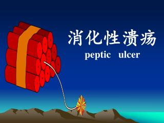 ????? peptic   ulcer