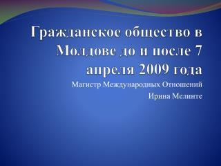Гражданское общество в Молдове до и после 7 апреля 2009 года