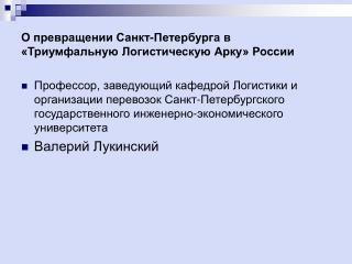 О превращении Санкт-Петербурга в «Триумфальную Логистическую Арку» России