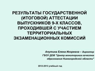 "Апутина Елена Игоревна –  директор  ГБОУ ДОВ ""Центр мониторинга качества"