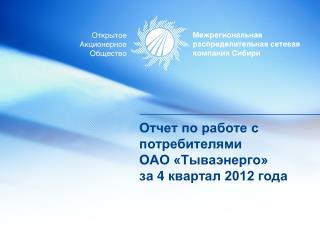 Отчет по работе с потребителями  ОАО «Тываэнерго»  за  4  квартал 2012 года